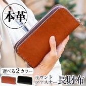 【ふるさと納税】ラウンドファスナーの長財布!メンズレディース問わず使いやすい、全て本革を使用した財布【皮革工房凜】