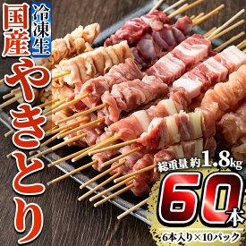 【ふるさと納税】<2021年2月発送分(2月28日迄に発送)>国産やきとりセット(タレ付き・冷凍生)計60本約1.8kg!九州産の鶏肉を使用し姶良市で製造したもも串・皮串・ももネギマ串・砂肝串・ささみ串・豚バラ串の6種焼き鳥セット、豚バラ串【フタバフーズ】