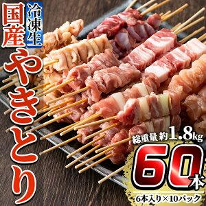 【ふるさと納税】<2021年1月発送分(1月31日迄に発送)>国産やきとりセット(タレ付き・冷凍生)計60本約1.8kg!九州産の鶏肉を使用し姶良市で製造したもも串・皮串・ももネギマ串・砂肝串・さ
