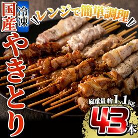 【ふるさと納税】レンジで簡単国産やきとり詰め合わせ<冷凍>計43本、約1kg!姶良市で製造したもも串・皮串・むねネギマ串・ささみ串・つくね串のタレ・塩味に、豚バラ串塩味が楽しめる温めるだけの焼き鳥セット、豚バラ串♪小分け焼鳥セット、豚バラ串【フタバフーズ】
