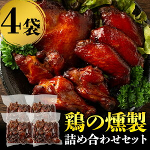 【ふるさと納税】鶏の燻製詰め合わせ4袋!手羽肉・手羽元・手羽先のスモークセットはおつまみにもおすすめ【味の喜和味】