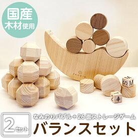 【ふるさと納税】姶良市産木材使用!IKONIHバランスセット(積み木)木製のバランスゲーム「なみのりバブル」と創造力を広げる「26面ストレージゲーム」のアイコニーおもちゃセット【IKONIH FUKUOKA】
