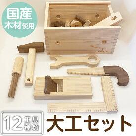 【ふるさと納税】姶良市産木材使用!IKONIH大工セット(工具12種類)ごっこ遊びができる木製で本物そっくりの大工道具が入ったアイコニーDIY知育おもちゃセットです【IKONIH FUKUOKA】