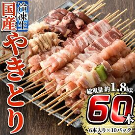 【ふるさと納税】国産やきとりセット(タレ付き・冷凍生)計60本約1.8kg!九州産の鶏肉を使用し姶良市で製造したもも串・皮串・ももネギマ串・ハツ串・ささみ串・豚バラ串の6種焼き鳥セット、豚バラ串【フタバフーズ】