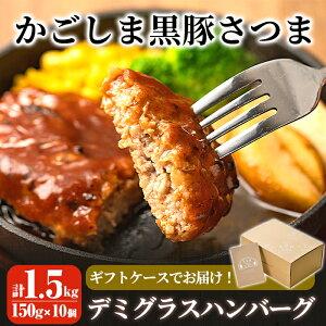 【ふるさと納税】「かごしま黒豚さつま」デミグラスハンバーグ1.5kg(150g×10パック)鹿児島県産黒豚「かごしま黒豚さつま」の豚肉をしっとり焼き上げました【AKR Food Company】
