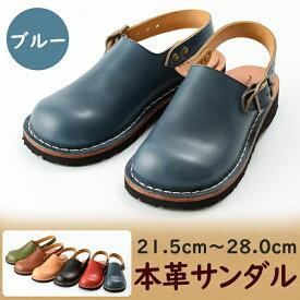 【ふるさと納税】国産革《ブルー》本革ハンドメイドのBlues・サボサンダル1足(21.5〜28.0cm)鹿児島の靴職人がつくるレザーシューズ!メンズもレディースも【ヒラキヒミ。】