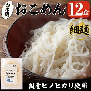 【ふるさと納税】おこめん細麺(100g×12食)グルテンフリーでヘルシーな米粉の麺を12食セットでお届け【本村農園】