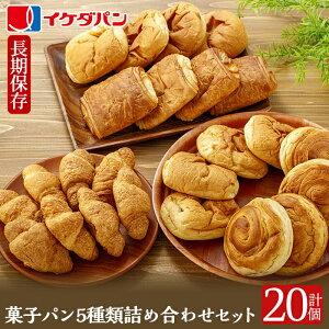 【ふるさと納税】イケダパンのロングライフパン詰め合わせセット計20個入り(5種、各4個入り)クロワッサン・デニッシュあんパン・デニッシュクリームパン・ショコラデニッシュ・うずまき