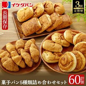 【ふるさと納税】《定期便3回》イケダパンのロングライフパン詰め合わせセット計60個(5種、各4個入計20個を3回お届け)クロワッサン・デニッシュあんパン・デニッシュクリームパン・ショコ