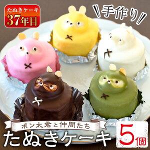 【ふるさと納税】【毎月数量限定】たぬきケーキ ポン太君と仲間たち(5色×各1個)話題の昭和レトロなタヌキケーキ!中身はバタークリームのロールケーキ♪【お菓子のかたおか】