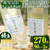 【ふるさと納税】紫尾山麓若蒸煎茶(特上)【柳田製茶】