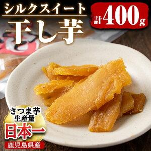 【ふるさと納税】シルクスイート干し芋100g×4袋_azuma-249