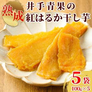 【ふるさと納税】井手青果の熟成紅はるか干し芋_ide-558