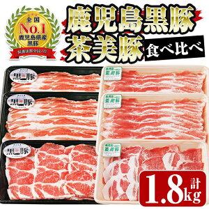 【ふるさと納税】鹿児島黒豚・茶美豚セット(1.8kg)_ja-422