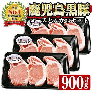 【ふるさと納税】鹿児島黒豚ロースとんかつセット(900g)_ja-574