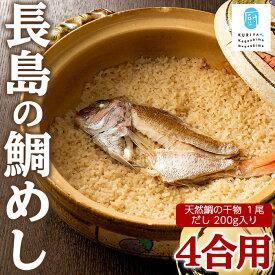 【ふるさと納税】長島の鯛めし4合用_kuriya-340