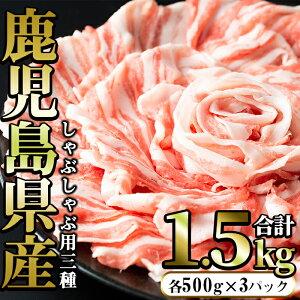 【ふるさと納税】まつぼっくり しゃぶしゃぶセット 1.5kg_matu-269