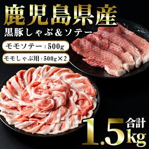 【ふるさと納税】まつぼっくり 黒豚セット 1.5kg_matu-270