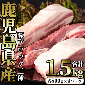 【ふるさと納税】まつぼっくり ブロックセット 1.5kg_matu-272