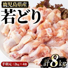 【ふるさと納税】まつぼっくり 若どり手羽元8kg_ matu-541
