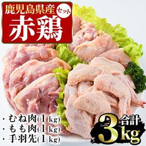 【ふるさと納税】まつぼっくり 赤鶏むね肉1kg・赤鶏もも肉1kg・赤鶏手羽先1kgセット