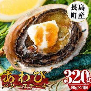 【ふるさと納税】あわびバターステーキ4個入り_nagaoka-585