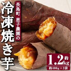 【ふるさと納税】恵子農園の冷凍焼きいも約400g×3袋_waki-466