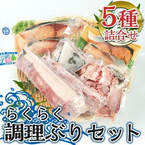 【ふるさと納税】らくらく調理ぶりセット_yama-305