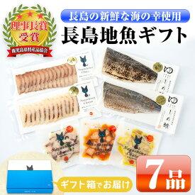 【ふるさと納税】長島地魚ギフト(7品)_yume-335