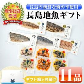 【ふるさと納税】長島地魚ギフト(11品)_yume-336