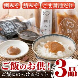 【ふるさと納税】夢一水産ご飯にのっけるセット(3品)_yume-439