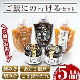 【ふるさと納税】夢一水産ご飯にのっけるセット(5品)yume-440