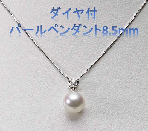 【ふるさと納税】ダイヤ付パールペンダント8.5ミリ