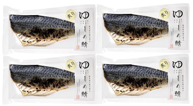 【ふるさと納税】yume-197 夢一水産の炙りしめ鯖