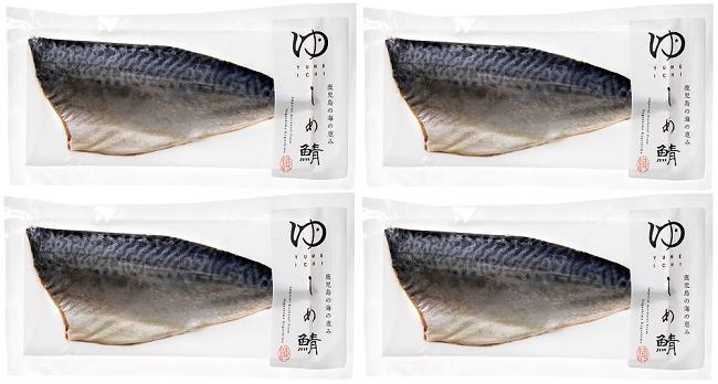 【ふるさと納税】yume-202 夢一水産のしめ鯖
