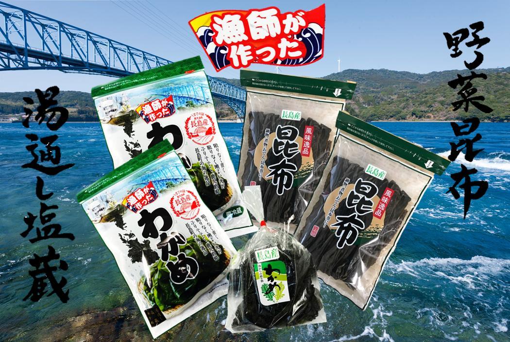 【ふるさと納税】kiku-235菊栄丸の手作り野菜昆布・塩蔵わかめセット