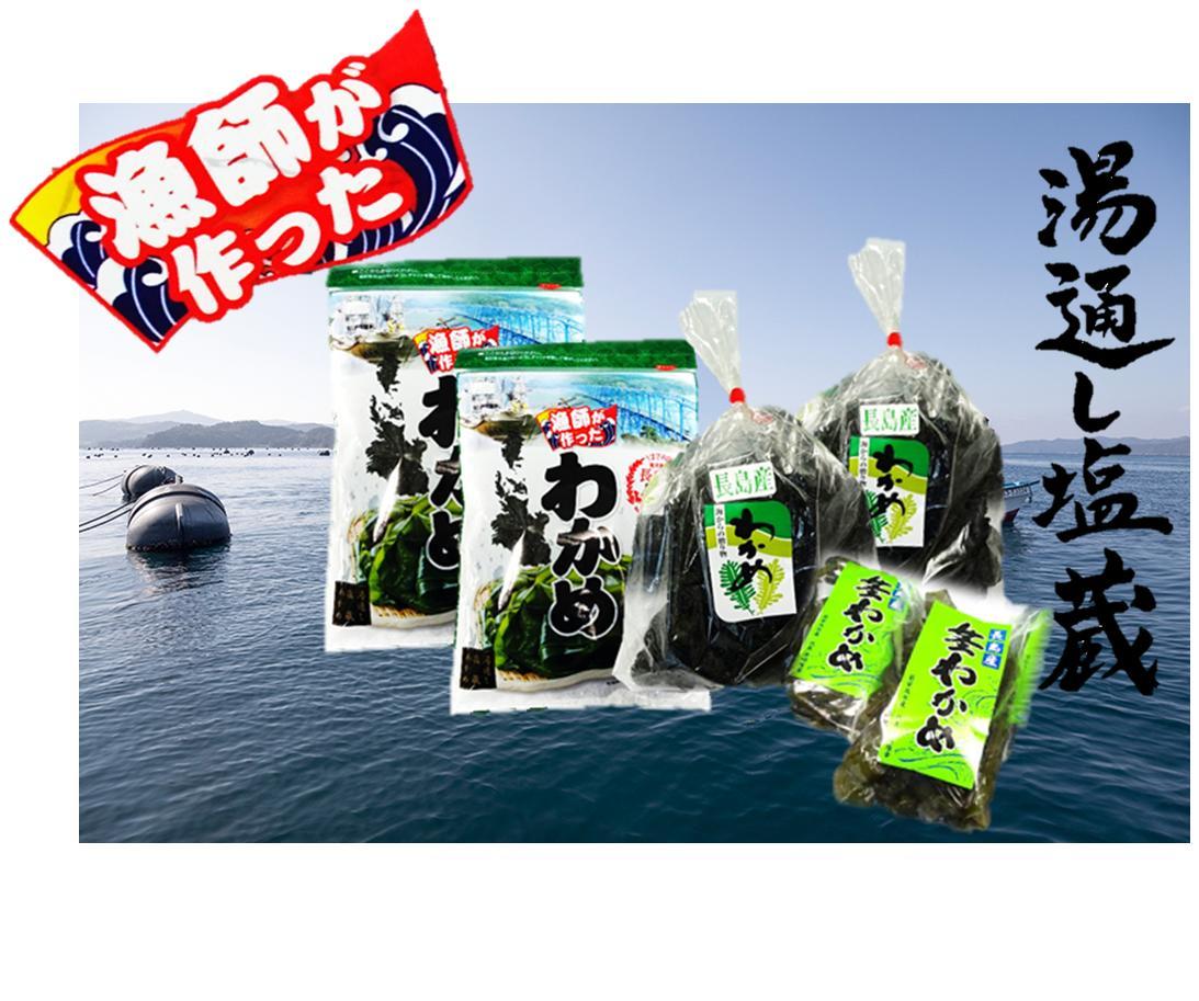 【ふるさと納税】kiku-234菊栄丸の手作り湯通し塩蔵わかめセット