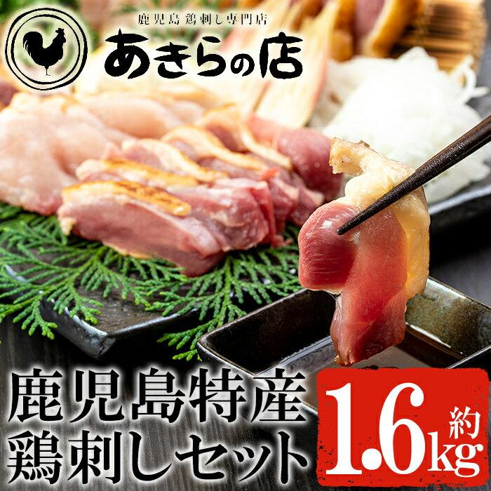 【ふるさと納税】鹿児島特産 鶏刺しセットを自家製タレで♪鮮度抜群な鶏のたたき(ムネ・モモ)約1.6kgお届け!鳥刺し【あきらの店】