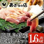 【ふるさと納税】鹿児島特産鶏刺しセットを自家製タレで♪鮮度抜群な鶏のたたき(ムネ・モモ)や砂肝など約2kgお届け!鳥刺し【あきらの店】