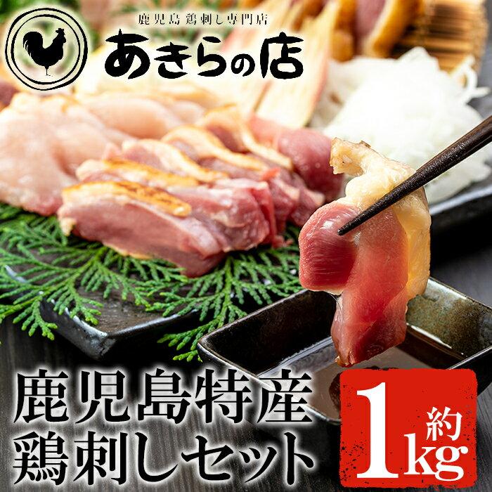【ふるさと納税】鹿児島特産 鶏刺しセットを自家製タレで♪鮮度抜群な鶏のたたき(ムネ・モモ)約1kgお届け!鳥刺し【あきらの店】
