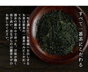【ふるさと納税】霧島山麓で育った新芽のみで作った「厳選一番茶セット」やぶきた・おくみどり・さえみどり使用【野本園】