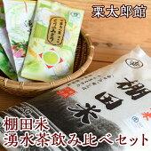【ふるさと納税】C05棚田米・湧水茶飲み比べセット