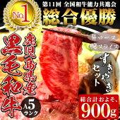 【ふるさと納税】5等級鹿児島黒牛すきやきセット