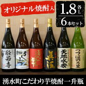 【ふるさと納税】湧水町こだわり芋焼酎1升瓶6本セット