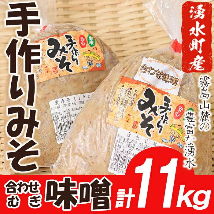 【ふるさと納税】湧水町吉松つつはのの里 合わせ味噌5kg 麦味噌6kg【吉松物産館】