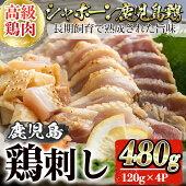 【ふるさと納税】シャポーン鹿児島鶏たたき【福永商店】