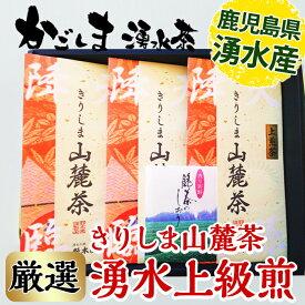 【ふるさと納税】湧水上級煎茶「山麓茶」セット(80g×3本、計240g)やぶきた・おくみどり・さえみどり3種を使用【野本園】