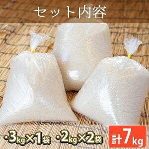 【ふるさと納税】吉松物産館で人気の疏水百選のお米(合計7kg)【吉松物産館】
