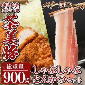 【ふるさと納税】《数量限定》L501 鹿児島産ブランド豚!茶美豚しゃぶしゃぶ・とんかつセット(総合計900g)バラ・肩ロース、ロースとんかつの三種類を堪能♪【湧水町JAあいら】