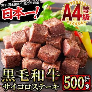 【ふるさと納税】<A4等級>鹿児島県産黒毛和牛のモモサイコロステーキ 計500g(250g×2P)肉本来の旨味を味わえる赤身が多い牛肉【財宝】